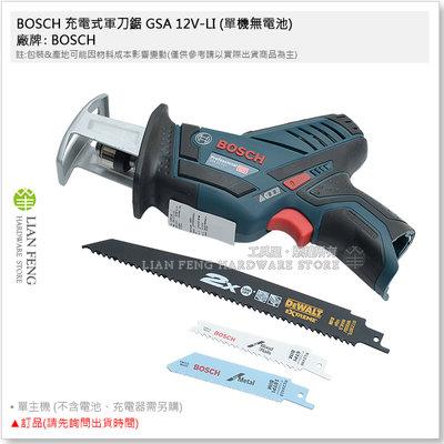 【工具屋】*含稅* BOSCH 充電式軍刀鋸 GSA 12V-LI (單機無電池) 博世 手提鋸機 單手往復鋸  水平鋸