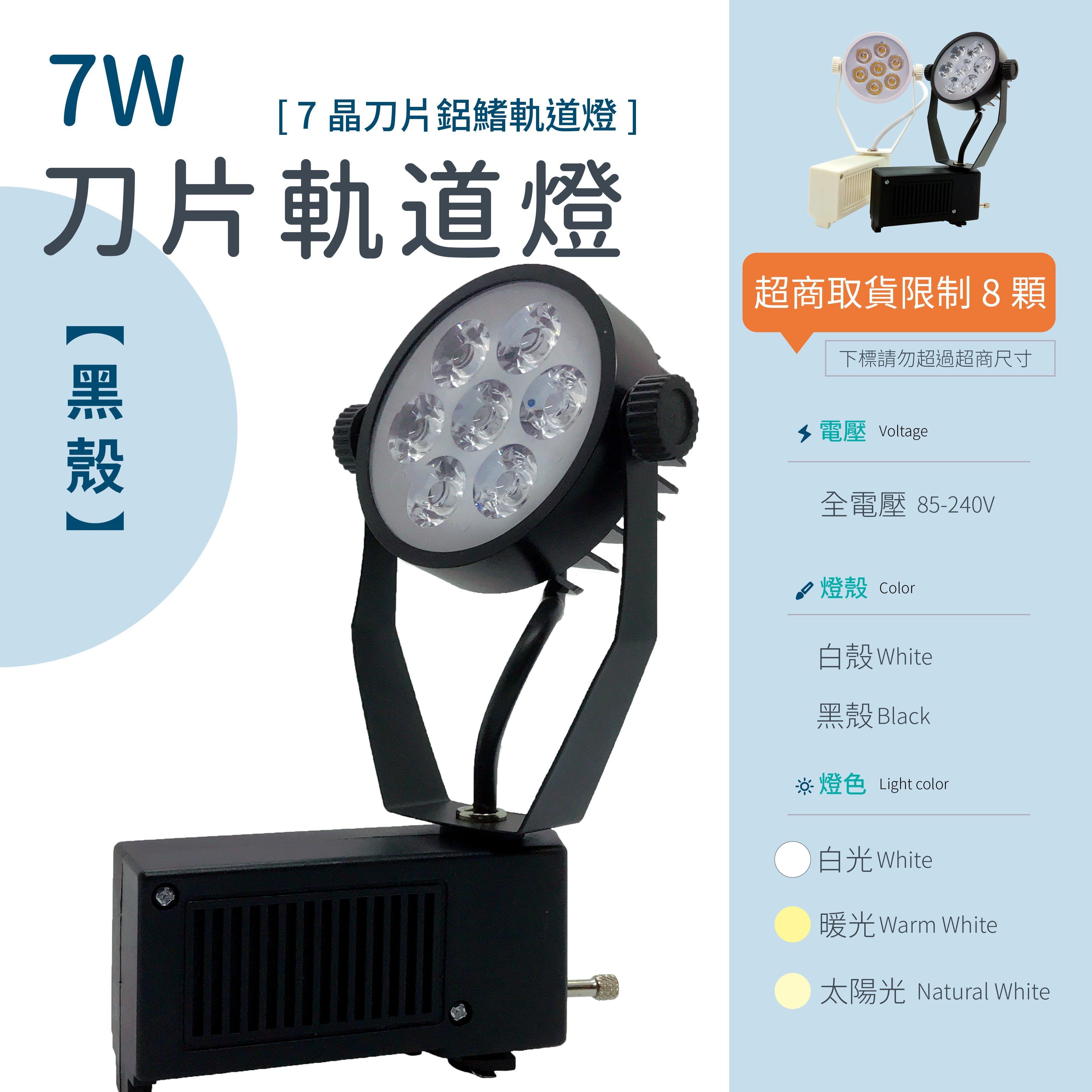 【宗聖照明】LED 軌道燈  [C款] 7W 全電壓 (白/暖太陽光) 7晶【黑殼】 投射燈 裝潢