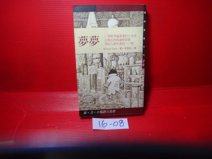 【愛悅二手書坊 16-08】夢夢         李瑟花/譯      世茂出版社