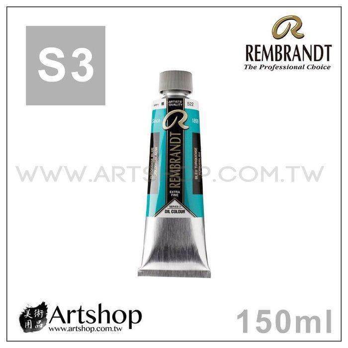 【Artshop美術用品】荷蘭 REMBRANDT 林布蘭 專家級油畫顏料 150ml「S3級 單色販售」