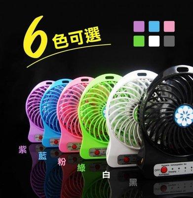 USB充電式 迷你三段 超強力風扇  紫 藍 粉 綠 白 黑  6種顏色