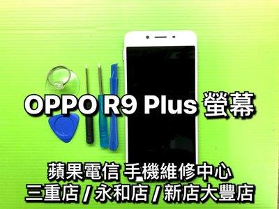 【快速維修】OPPO R9 Plus 總成帶框 液晶螢幕 總成 觸控 面板 玻璃 LCD R9plus R9P 換螢幕