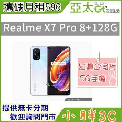 攜碼NP 轉 亞太 496月租 realme X7 Pro 8+128G 5G手機  續約專案另行報價歡迎詢問