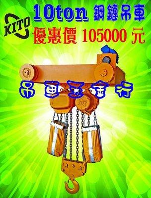 ※吊車五金行※中古KITO 10噸鋼鏈吊車【天車/捲揚機/起重機/絞覽機】,稅外加