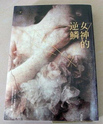 【阿魚書店】 女神的逆麟  - 唯川惠 新北市