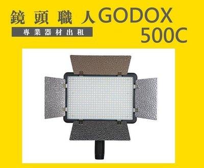 ☆ 鏡頭職人☆ ::: 神牛 GODOX 500C LED燈 租  附燈架 電池 可調色溫  師大 板橋 楊梅