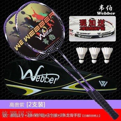 格調居家正品韋伯2支裝單拍雙打超羽拍輕碳素學生羽毛球拍家庭初學訓練
