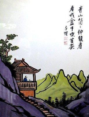 【 金王記拍寶網 】S377. 中國近代美術教育家 豐子愷 款 手繪書畫原作含框一幅 畫名:看山  罕見稀少~