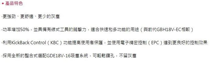 【晉茂五金】BOSCH博世 18V鋰電無刷四溝免出力鎚鑽 GBH 18V-26(單機) 請先詢問價格和庫存