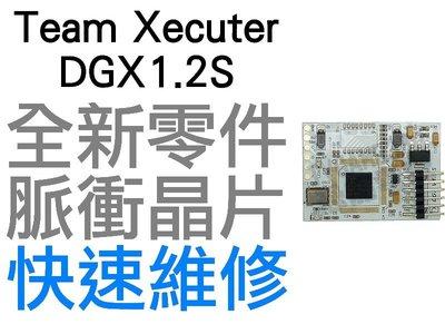 XBOX360 DGX1.2S 脈衝晶片 自製系統 脈衝自制 秒開晶片【台中恐龍電玩】