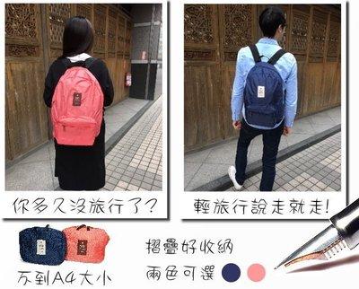 輕旅行折疊後背包 時尚多功能 多用途 旅遊休閒 防水尼龍 雙肩背包 側背 斜背 收納 登山包