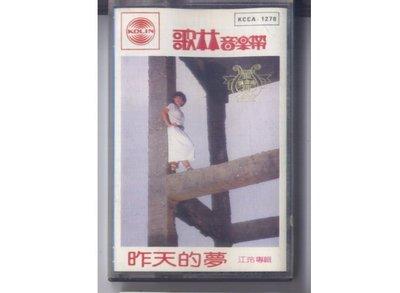 歌林唱片1984 江玲 昨天的夢 錄音帶磁帶