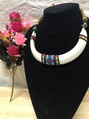 原住民頸鏈 / 豬牙頸鍊 / 真牙頸鍊 / 客製頸鍊 / 真牙飾品 / 豬牙飾品 / 特色頸鍊