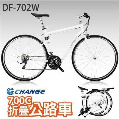 (J.J.Bike)CHANGE 銓巨DF-702B 10.5kg 700C平把 公路車 折疊車 Shimano 24速