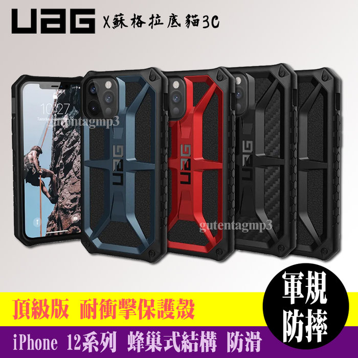 UAG iPhone 12 Pro MAX iPhone 12 mini 頂級版耐衝擊保護殼 手機殼