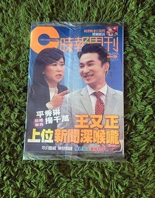 【阿魚書店】時報周刊 no.2153-平秀琳跳槽東森,王又正上位深喉嚨