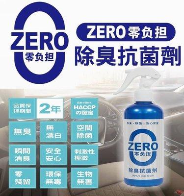 愛淨小舖-【現貨/免運】ZERO 零負擔 抗菌除臭劑 次氯酸水 日本抗菌製劑 抗菌劑 防黴劑 除臭劑