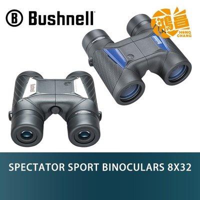 【鴻昌】Bushnell 倍視能 Spectator Sport 8X32mm 中型運動觀賽雙筒望遠鏡 公司貨