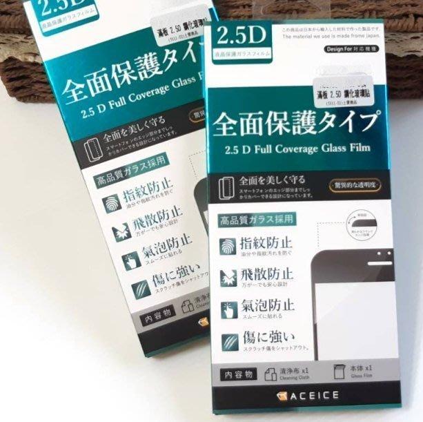 【台灣3C】全新 SAMSUNG Galaxy A42 專用2.5D滿版鋼化玻璃保護貼 防刮抗油