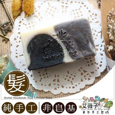 冷製手工洗髮皂 H05 紫草根迷迭香頭皮調理髮皂 問題頭皮調理皂 沒藥手工髮皂 艾薇子天然草本純手工皂坊