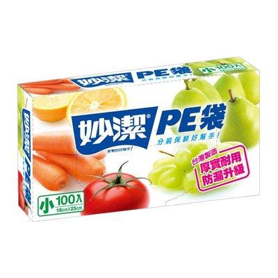 【亮亮生活】ღ 妙潔PE袋 (小 100入) ღ 分裝保鮮的好幫手
