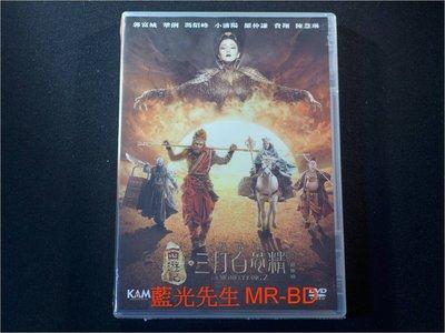 [DVD] - 西遊記之孫悟空三打白骨精 The monkey king 2 - 廣東話 DTS ES 6.1