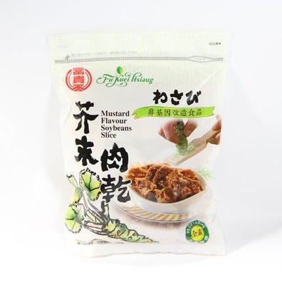 富貴香 - 芥末肉乾 素肉乾 零嘴/零食 休閒食品 非基改大豆 素食