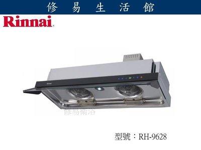 修易衛浴 ~ Rinnai林內RH-9628 隱藏式全直流變頻排油煙機(不銹鋼)(90cm)實體店面