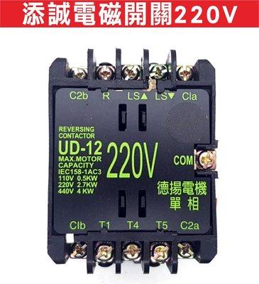 {遙控達人}添誠電磁開關(220V) 添誠電動捲門 添誠馬達專用繼電器 鐵捲門馬達控制器 安裝修理