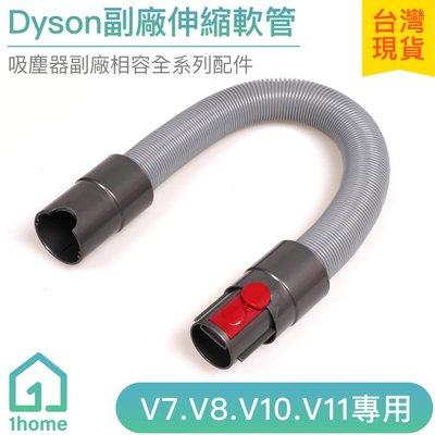 現貨|Dyson副廠伸縮延長軟管|V7/V8/V10/V11/SV12/SV14/戴森/吸塵器配件【1home】