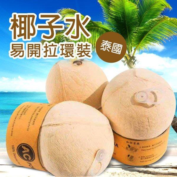 拉環椰子 易開罐椰子 泰國水果飲料果汁空運椰子水驚夏涼快二箱30顆$3800 冷藏宅配