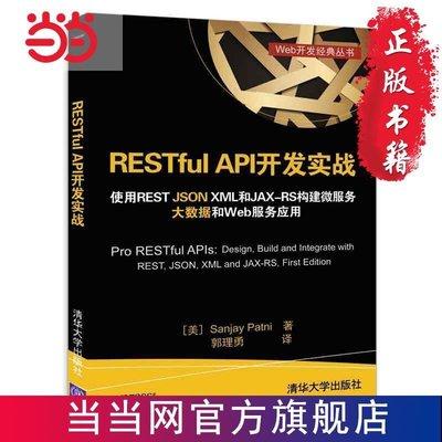 RESTful API開發實戰 使用REST  當當 書 正版