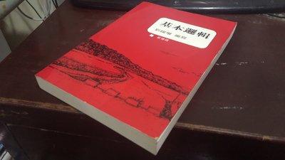 J5-2《好書321KB》【參考書】基本邏輯-新修版-劉福增-1992年5月
