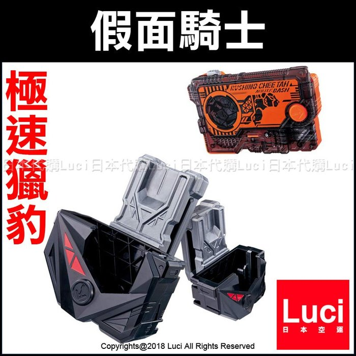 極速獵豹 收納卡夾 BANDAI 假面騎士 ZERO-ONE 01 DX 進化鑰匙 DX ZERO 日版 LUC日本代購