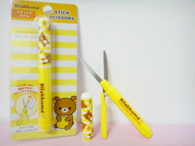 【日本正版】懶熊/拉拉熊/san-x 攜帶式筆管彈跳剪刀