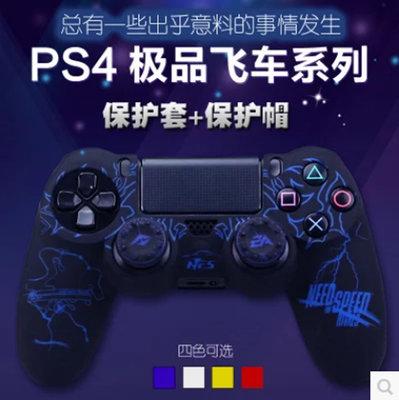 PS4 Slim手柄硅膠套 PS4 Slim手柄套 PS4 Pro硅膠保護套 極品飛車