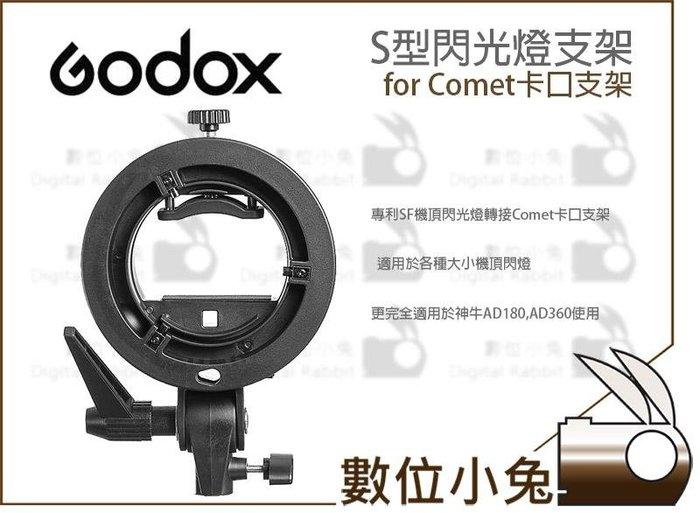 數位小兔【GODOX 神牛 S型 閃燈支架 Comet】SF 轉接 高明 卡口 萬能閃燈 機頂閃光燈 SF-C 公司貨