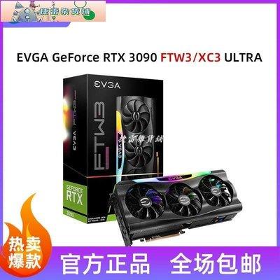 EVGA GeForce RTX 3090 FTW3 XC3 ULTRA 24G 性能版臺式電腦顯卡電腦配件 顯卡-捷雷雜貨鋪