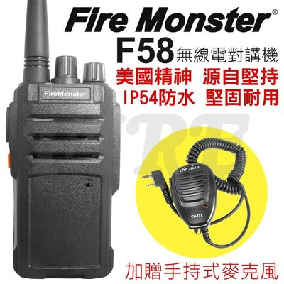 《實體店面》【加贈手持托咪】Fire Monster F58 美國軍規 堅固耐用 IP54 防水防塵 無線電對講機