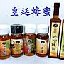 皇廷養蜂場~ 700g蜂蜜系列~ 3瓶以上每瓶特價5...