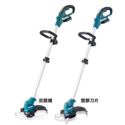 牧田 makita 12V 充電式割草機 UR100D UR100DZX 空機 附 塑膠刀片 肩帶 護目鏡 護蓋 工具包