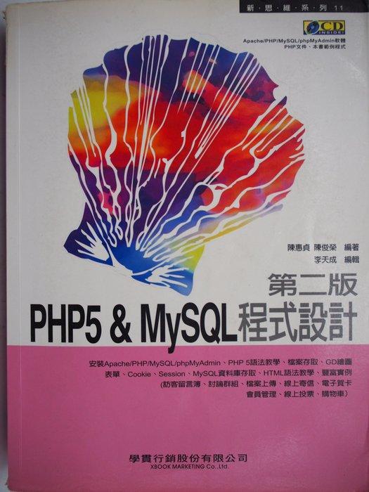 【月界】PHP 5& MySQL程式設計 第二版-附光碟(絕版)_陳惠貞、陳俊榮_學貫出版_原價580〖電腦網路〗AKX