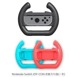 --庫米--Nintendo Switch 任天堂 JOY-CON 遊戲方向盤(一對) 方向盤支架