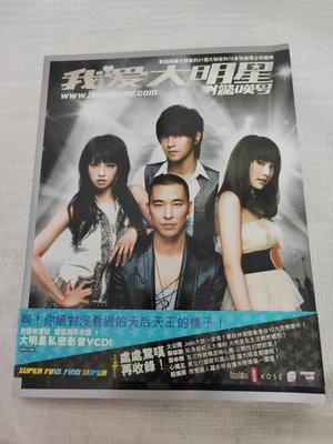 我愛大明星-驚嘆號 (附VCD) 蔡依林、楊丞琳、羅志祥 、黃立行