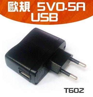 【傻瓜批發】(T602)歐規 5V0....
