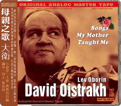 【HD德國版】媽媽教我的歌 Songs My Mother Taught Me / 歐伊斯特拉夫-HDS282