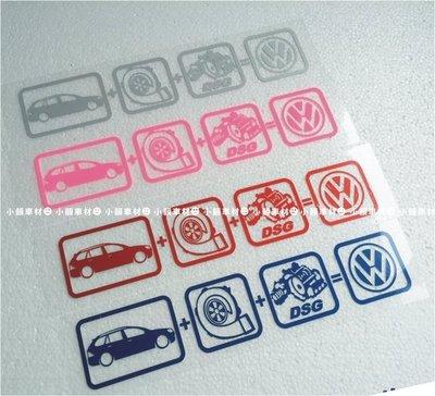 【小韻車材】DSG 渦輪 福斯 旅行版 側窗貼 車貼 貼紙 機車 貼紙 防水 jdm