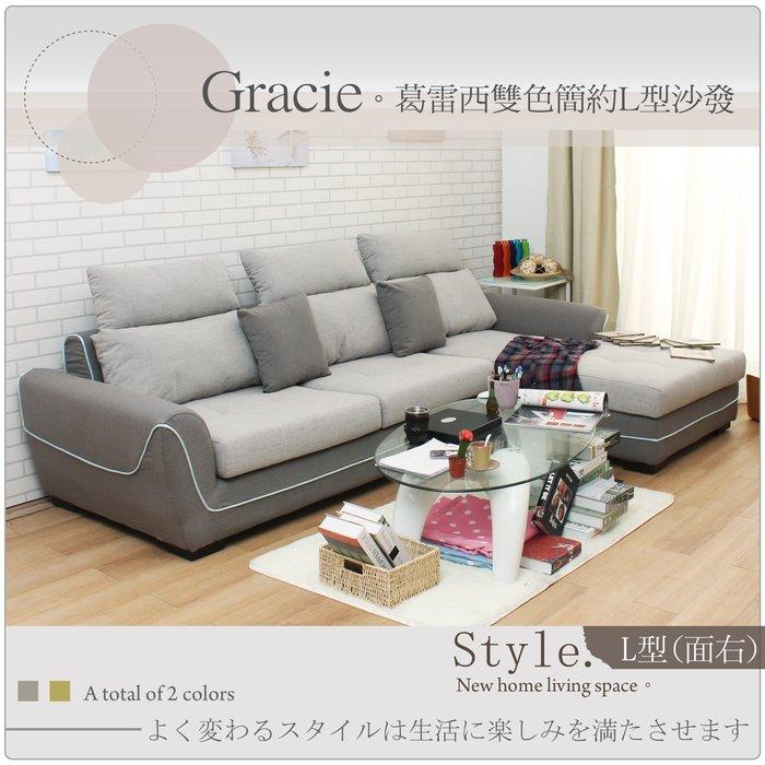 【多瓦娜】典雅大師  Gracie葛雷西雙色簡約L型布沙發-S709