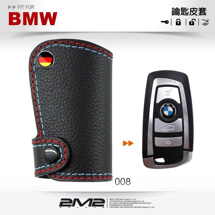 AE BMW F30 F25 F13 F12 F11 F10 F07 F06 F04 F02 F01 感應鑰匙 鑰匙皮套