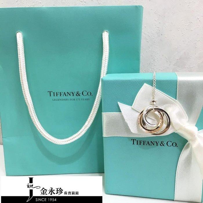 金永珍珠寶鐘錶*Tiffany&Co Tiffany 經典1837三圈項鍊 玫瑰合金 限量 項鍊 情人節 生日禮物*